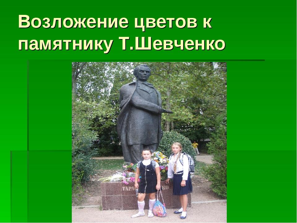 Возложение цветов к памятнику Т.Шевченко
