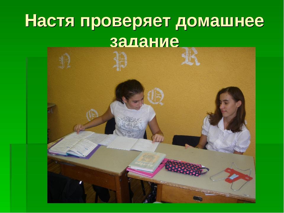 Настя проверяет домашнее задание