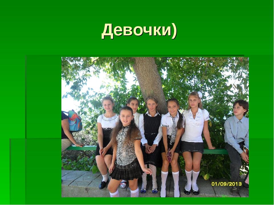 Девочки)