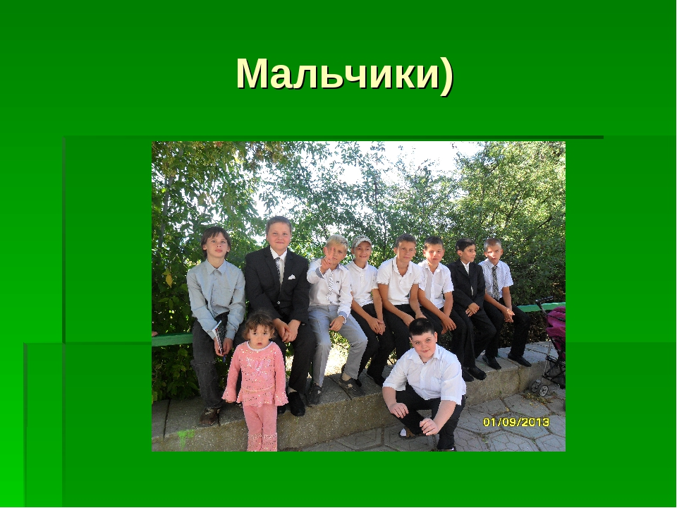 Мальчики)