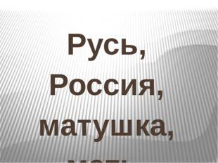 Русь, Россия, матушка, мать.
