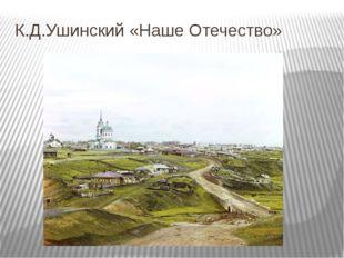 К.Д.Ушинский «Наше Отечество» Одна из первых цветных фотографий.