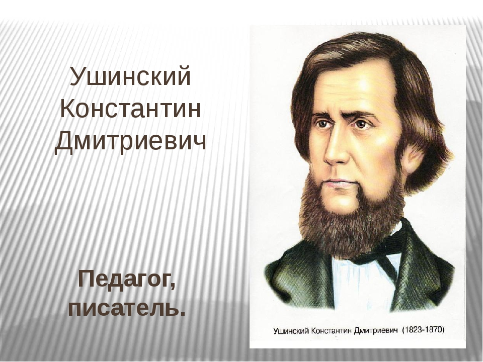 Ушинский Константин Дмитриевич Педагог, писатель.