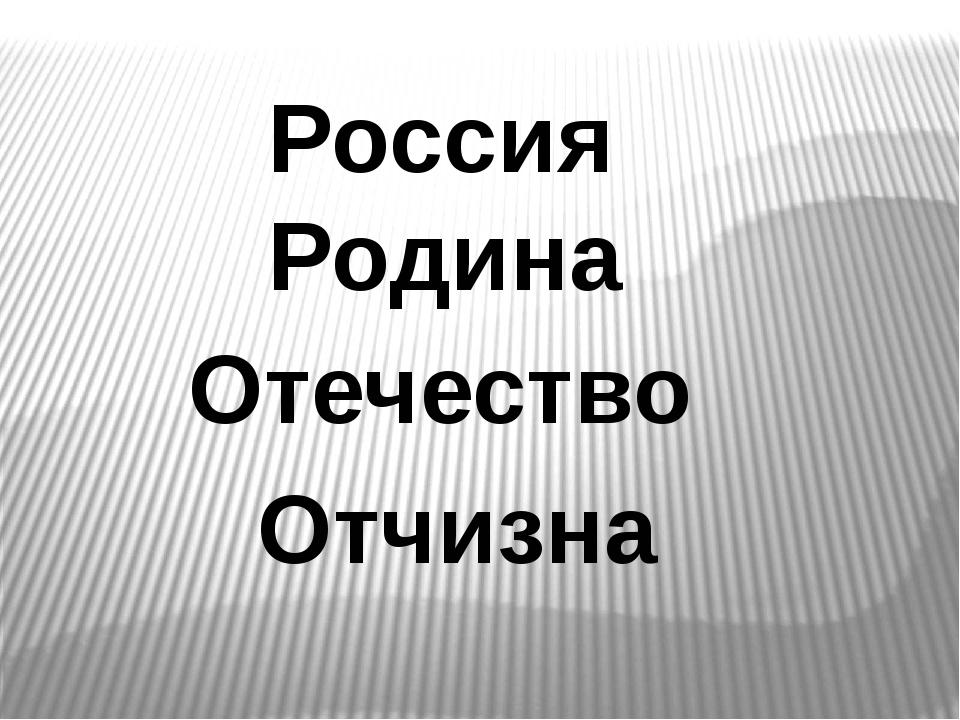 Россия Отечество Отчизна Родина