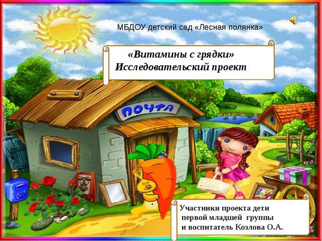 МБДОУ детский сад «Лесная полянка» «Витамины с грядки» Исследовательский прое...