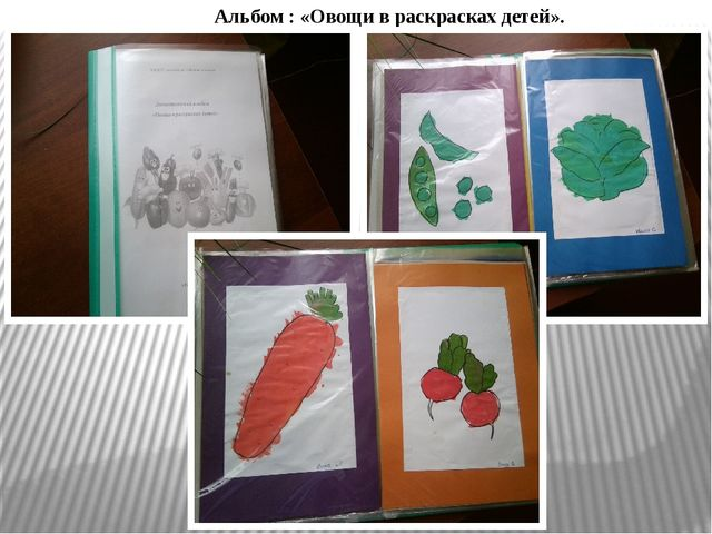 Альбом : «Овощи в раскрасках детей».