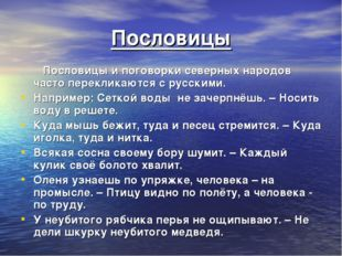 Пословицы Пословицы и поговорки северных народов часто перекликаются с русски