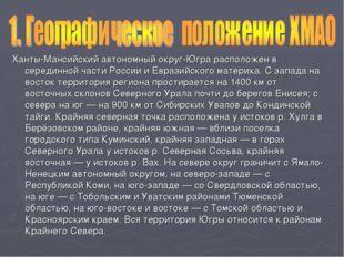 Ханты-Мансийский автономный округ-Югра расположен в серединной части России и
