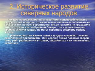 Каждый народ веками, тысячелетиями приспосабливался к окружающей природе, ст