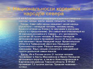 В ХМАО проживают следующие коренные северные народы: ненцы, ханты, манси, сел