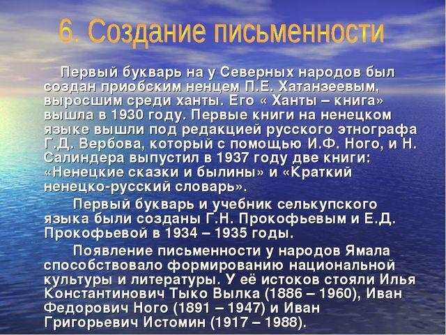 Первый букварь на у Северных народов был создан приобским ненцем П.Е. Хатанз...