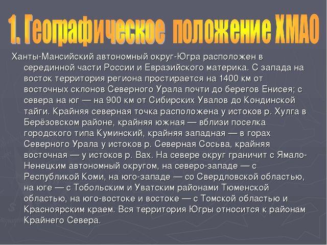 Ханты-Мансийский автономный округ-Югра расположен в серединной части России и...