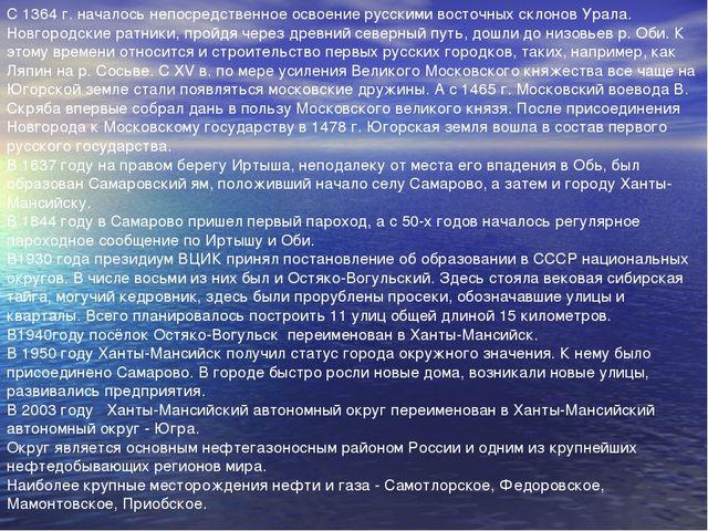 С 1364 г. началось непосредственное освоение русскими восточных склонов Урала...