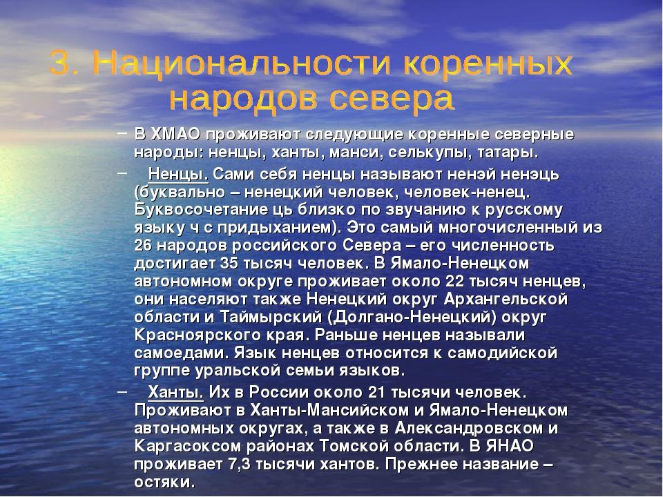 В ХМАО проживают следующие коренные северные народы: ненцы, ханты, манси, сел...