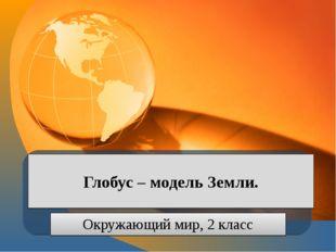 Глобус – модель Земли. Окружающий мир, 2 класс
