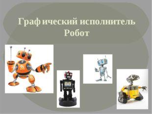 Графический исполнитель Робот