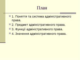 План 1. Поняття та система адміністративного права. 2. Предмет адміністративн