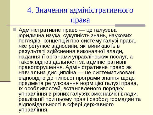 4. Значення адміністративного права Адміністративне право — це галузева юриди...