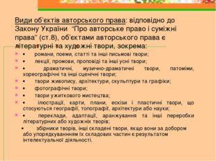 """Види об'єктів авторського права: відповідно до Закону України """"Про авторське"""