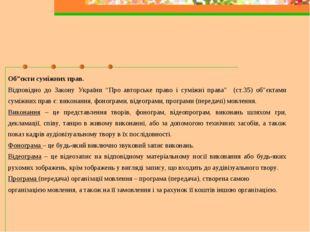 """Об""""єкти суміжних прав. Відповідно до Закону України """"Про авторське право і су"""