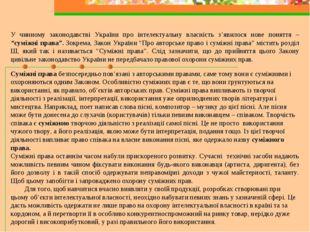 У чинному законодавстві України про інтелектуальну власність з'явилося нове п