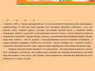 У вересні 2005 р. Україна дванадцятий раз за часів незалежності відзначала Де