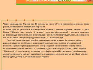 Чинне законодавство України про ІВ включає до числа об'єктів правової охорони