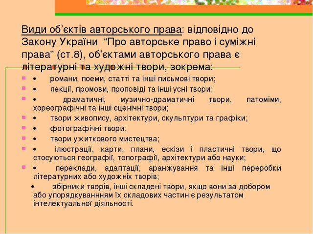 """Види об'єктів авторського права: відповідно до Закону України """"Про авторське..."""