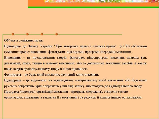 """Об""""єкти суміжних прав. Відповідно до Закону України """"Про авторське право і су..."""