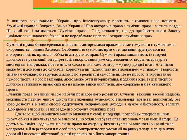 У чинному законодавстві України про інтелектуальну власність з'явилося нове п...