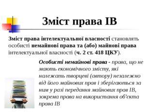 Зміст права інтелектуальної власності становлять особисті немайнові права та