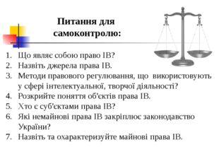 Що являє собою право ІВ? Назвіть джерела права ІВ. Методи правового регулюван