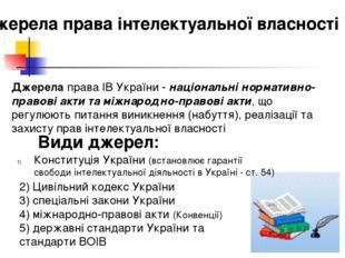 2. Джерела права інтелектуальної власності України Джерела права ІВ України