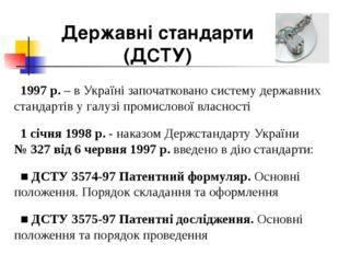 1997 р. – в Україні започатковано систему державних стандартів у галузі пром