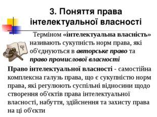 3. Поняття права інтелектуальної власності Терміном «інтелектуальна власність
