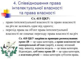 4. Співвідношення права інтелектуальної власності та права власності Ст. 419