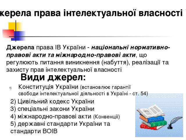 2. Джерела права інтелектуальної власності України Джерела права ІВ України...