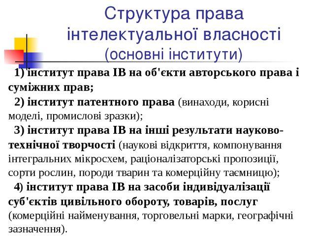Структура права інтелектуальної власності (основні інститути) інститут права...