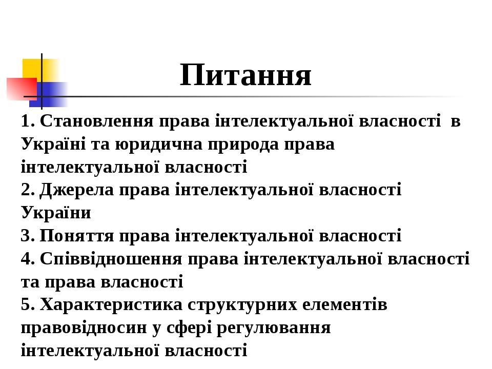 Питання 1. Становлення права інтелектуальної власності в Україні та юридична...