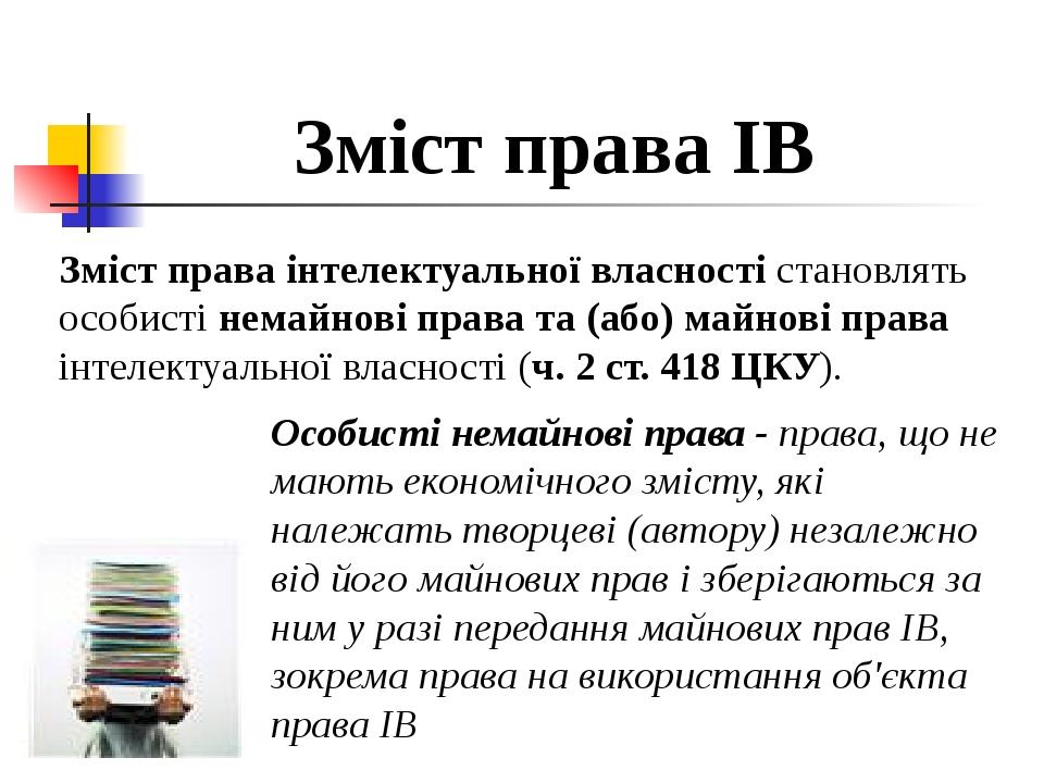 Зміст права інтелектуальної власності становлять особисті немайнові права та...