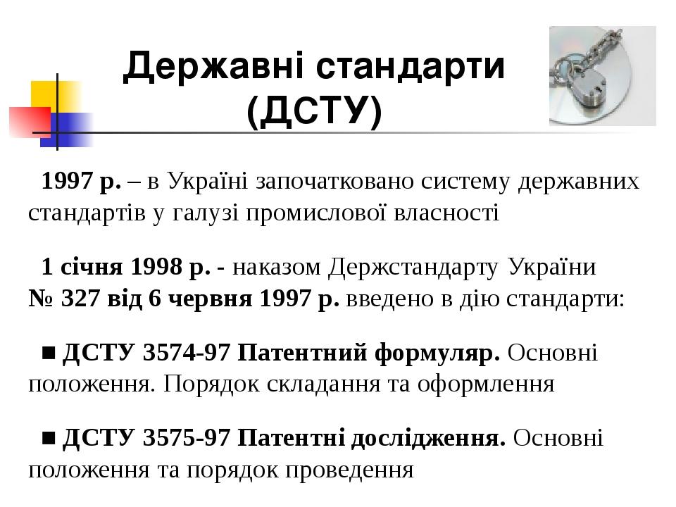 1997 р. – в Україні започатковано систему державних стандартів у галузі пром...