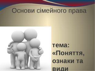 Основи сімейного права тема: «Поняття, ознаки та види сімейних правовідносин»