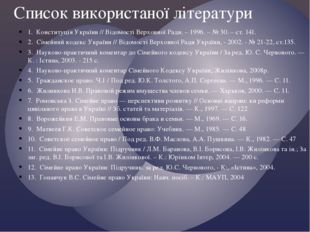 1. Конституція України // Відомості Верховної Ради. – 1996. – № 30. – ст. 141