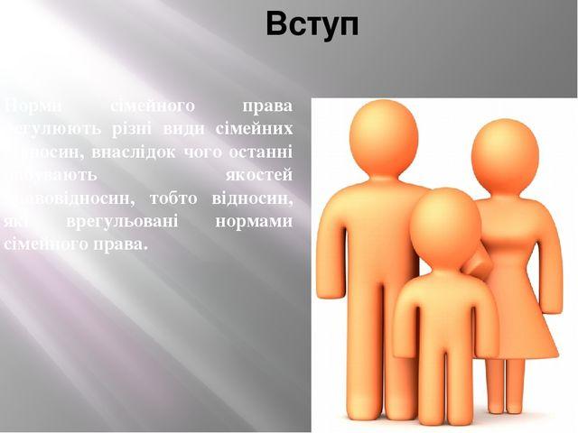 Вступ Норми сімейного права регулюють різні види сімейних відносин, внаслідок...