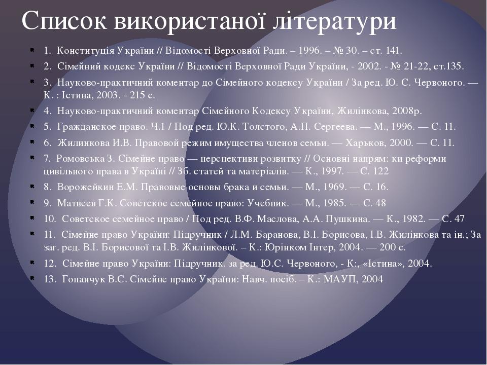 1. Конституція України // Відомості Верховної Ради. – 1996. – № 30. – ст. 141...