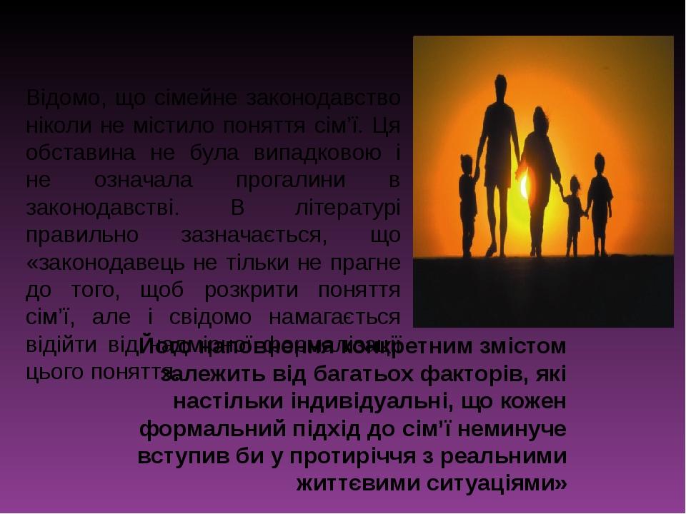 Відомо, що сімейне законодавство ніколи не містило поняття сім'ї. Ця обставин...