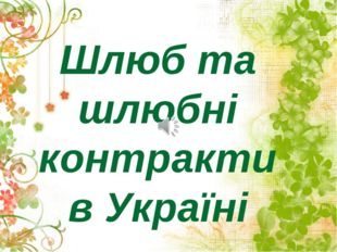 Шлюб та шлюбні контракти в Україні