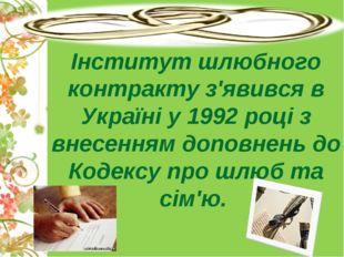 Інститут шлюбного контракту з'явився в Україні у1992 році з внесенням доповн