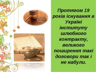 Протягом 19 років існування в Україні інституту шлюбного контракту, великого