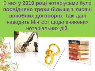 З них у 2010 році нотаріусами було посвідчено трохи більше 1 тисячі шлюбних д